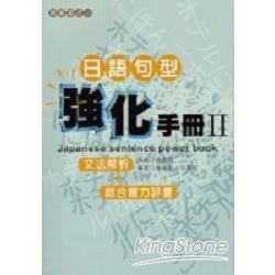 日語句型強化手冊II