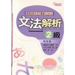 日本能力測驗文法解析2級(25K+3CD)