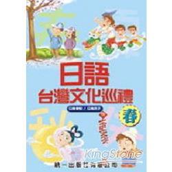 日語台灣文化巡禮:春(附4CD)