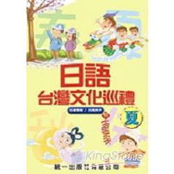 日語台灣文化巡禮:夏(附3CD)