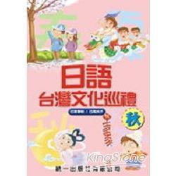 日語台灣文化巡禮:秋(附2CD)
