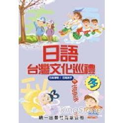 日語台灣文化巡禮:冬(附2CD)