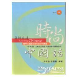 無師自通時尚中國話(附CD)