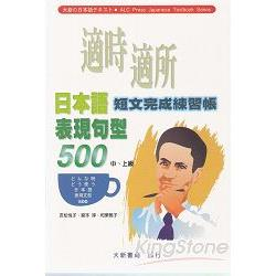 適時適所日本語表達句型500(練習帳)