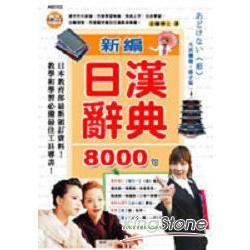 新編日漢辭典8000句