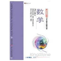 日本留學試驗對策:數學1