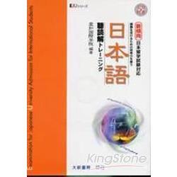 新傾向日本留學試驗對應日本語聽讀解(附CD1片)