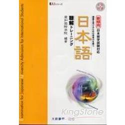 新傾向日本留學試驗對應日本語聽解 (附CD2片)