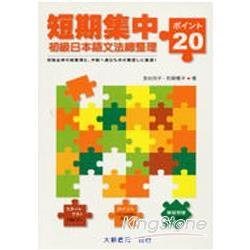 短期集中初級日本語文法總整理