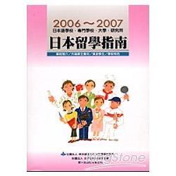 2006-2007日本留學指南