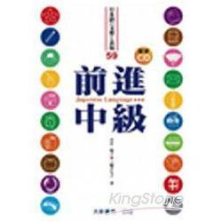 前進中級日本語文型表現59