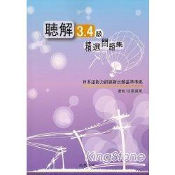 聽解3.4級:精選問題集(書+1CD)