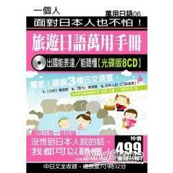 旅遊日語萬用手冊(光碟版8CD)