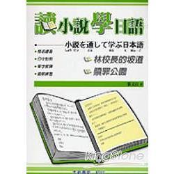 讀小說學日語