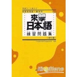 來學日本語練習問題集:初中級