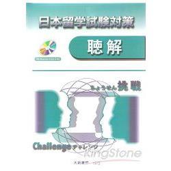 日本留學試驗對策:聽解(附CD)