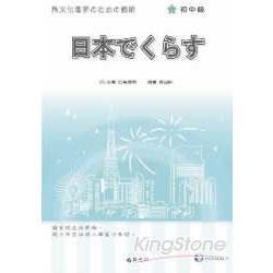 日本生活異文化理解讀解(初中級)(書+1CD)