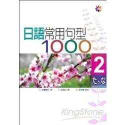 日語常用句型1000 II(50k+MP3)