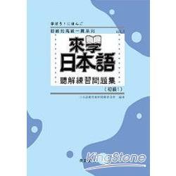 來學日本語聽解練習問題集:初級1 (附3CD)