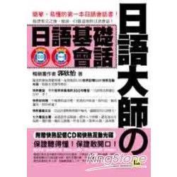 日語大師的日語基礎會話(附1CD+1互動光碟)