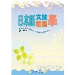 日本語文法輕鬆學