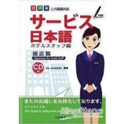 服務業日本語飯店篇(附CD-ROM)