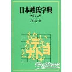 日本姓氏字典 (中英日三用)