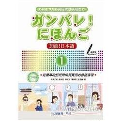 加油!日本語1