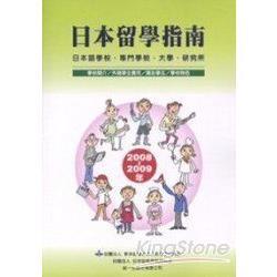 日本留學指南2008-2009