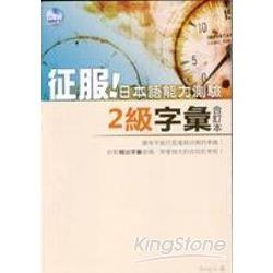 征服!日本語能力測驗2級字彙(合訂本)(50K+4MP3)