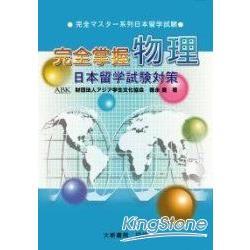 日本留學試驗完全掌握:物理