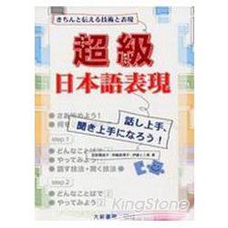 超級日本語表現