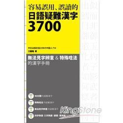 容易誤用、誤讀的日語疑難漢字3700