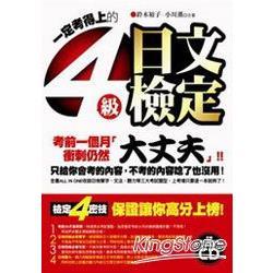 一定考得上的4級日文檢定(附1CD)