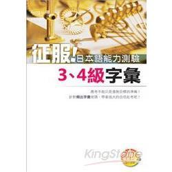 征服!日本語能力測驗3.4級字彙(32K)