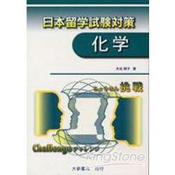 挑戰日本留學試驗對策:化學