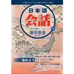 日本語會話運用表達(附CD)