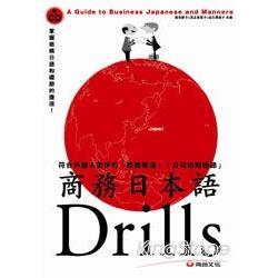 商務日本語Drills(1CD)
