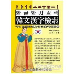 韓文漢字檢索