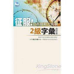 征服!日本語能力測驗2級字彙(合訂本)(25K+2MP3)