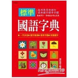 標準國語字典