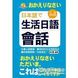 生活日語會話口袋書