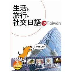 生活.旅行.社交日語in Taiwan(25