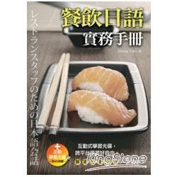 餐飲日語實務手冊 (20K+互動學習光碟-