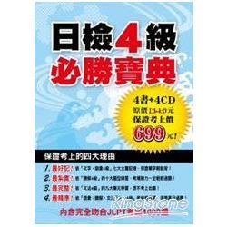 日檢4級必勝寶典(一套4書)