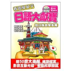 日語大獻寶-哈日族自學手冊 (附50音大海報2張、互動光碟、MP3)