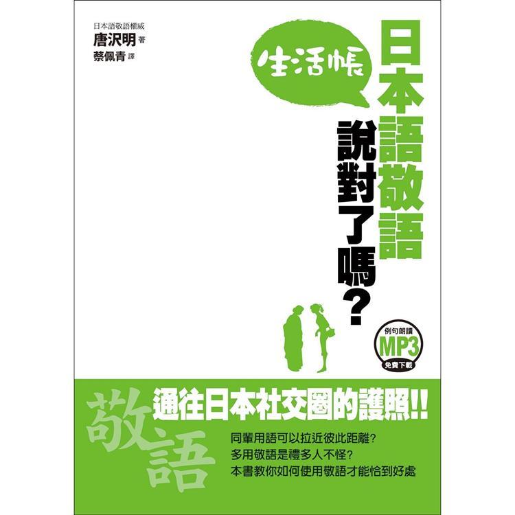 日本語敬語說對了嗎?生活帳(附CD)