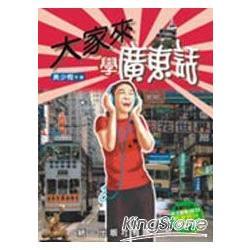 大家來學廣東話(書附2CD)
