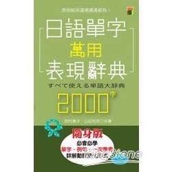 日語單字萬用表現辭典2000字(大50K)