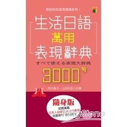 生活日語萬用表現辭典3000句(大50K)